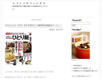 トコトコカフェメグリ.jpg
